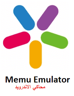 محاكي MEMU للكمبيوتر