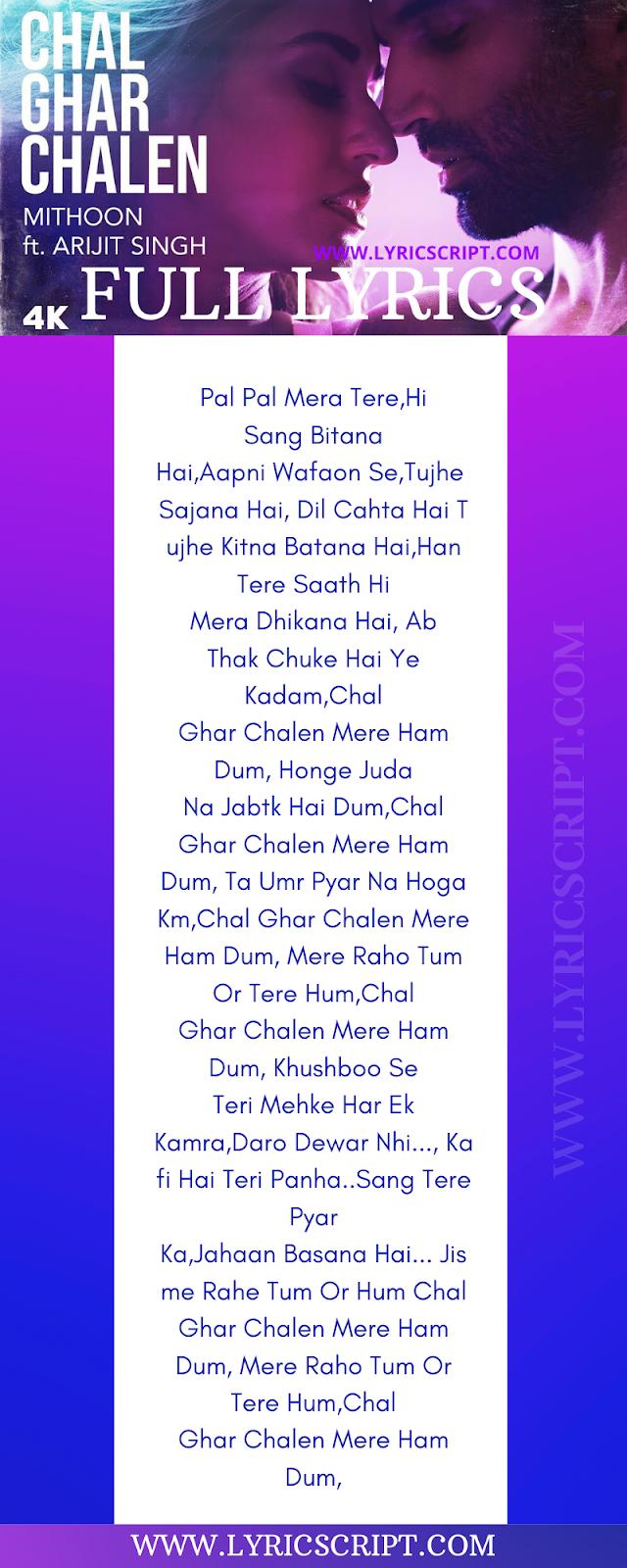 Chal Ghar Chale Lyrics