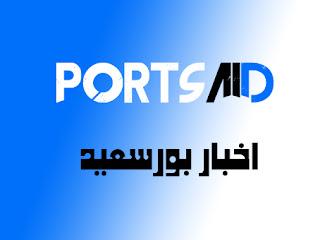حصاد اخبار بورسعيد , غلق جميع العيادات الخارجيه بمستشفيات  ببورسعيد portsaid