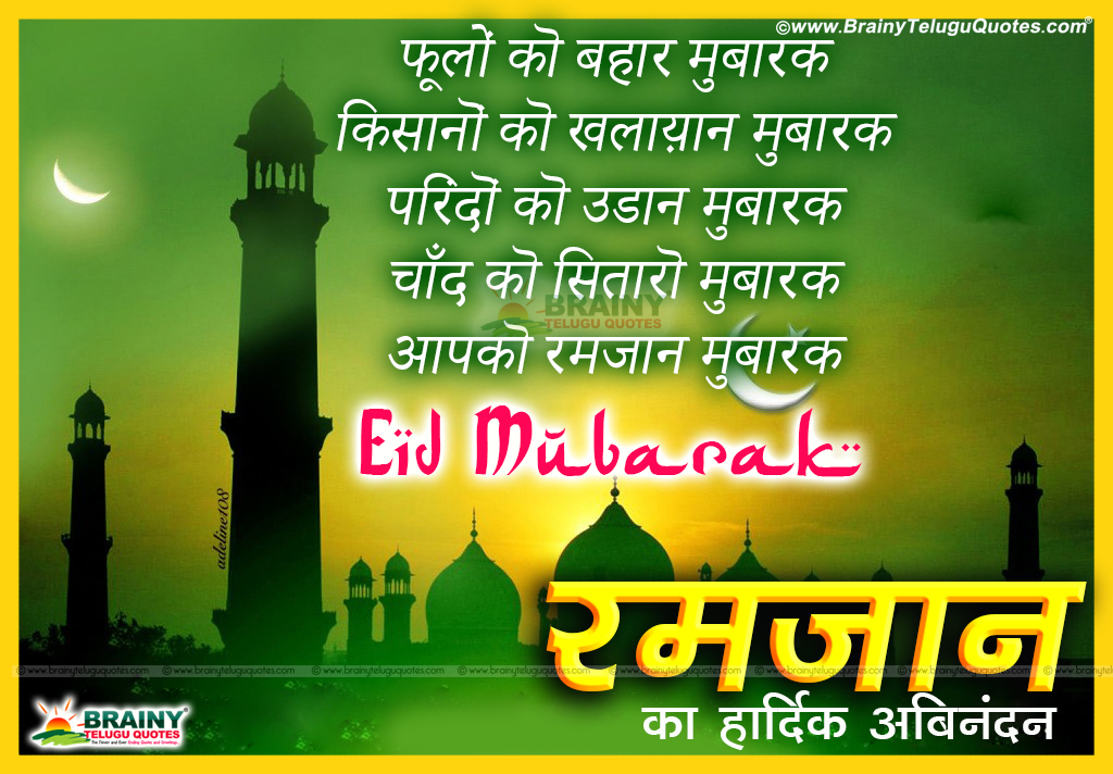 Happy eid hindi ramadan quotes online brainyteluguquotes ramzan hindi quotes online new 2016 ramzan hindi latest quotes in hindi best hindi m4hsunfo