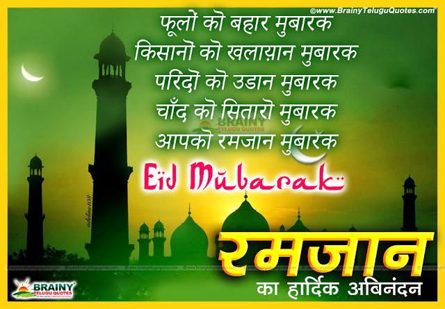 Ramzan Hindi Quotes Online, New 2016 Ramzan Hindi Latest Quotes in Hindi. Best Hindi Ramadan 2016 Quotes Online. Nice Eid Mubarak Quotes and Greetings Wallpapers Online, Nice Eid Mubarak Quotes in Hindi,
