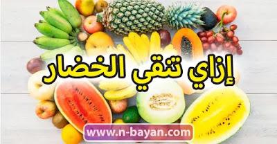 طريقة تنقية الخضار والفاكهة