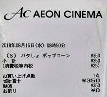 シネマ 徳島 イオン 映画館トップ・上映スケジュール