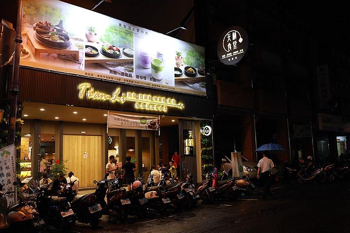 南投市餐廳-天利食堂大門口