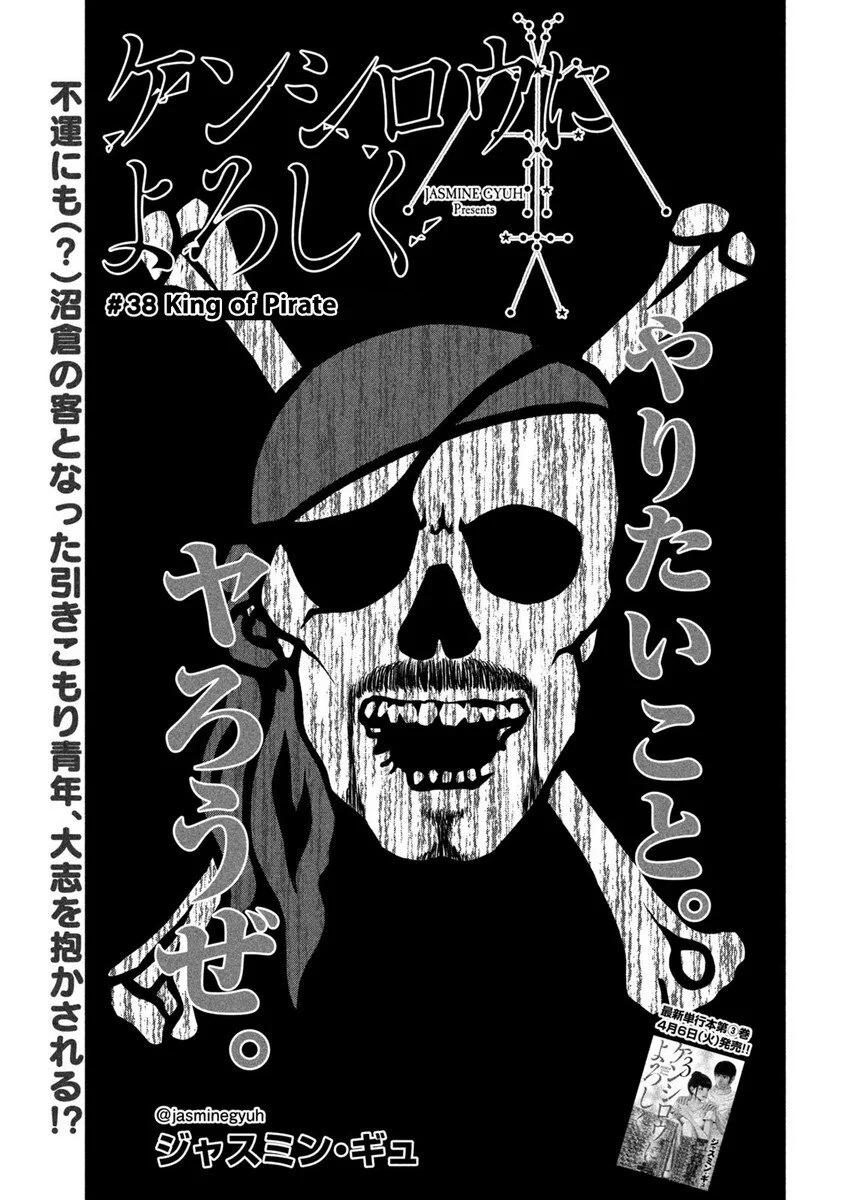 อ่านการ์ตูน Kenshirou ni Yoroshiku ตอนที่ 38 หน้าที่ 1