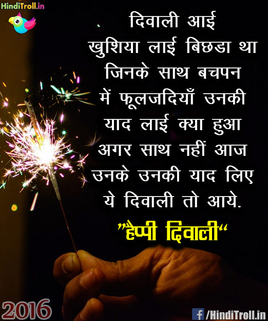 happy Diwali Love Wallpaper | Love Hindi Quotes Diwali Photo |