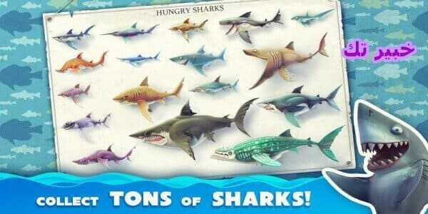 تنزيل لعبة القرش الجائع hungry shark مهكرة للاندرويد
