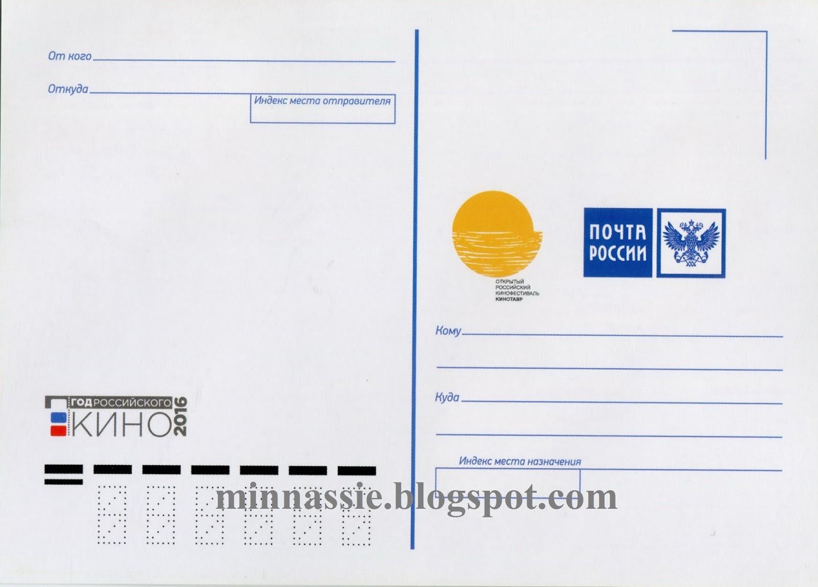 Картинки знак, почта россии заполнение открытки