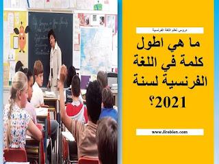 تعرف على اطول كلمة في اللغة الفرنسية لسنة 2021 و معناها باللغة العربية