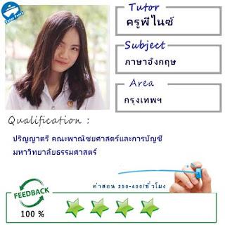 ครูพี่ไนซ์ (ID : 13800) สอนวิชาภาษาอังกฤษ ที่กรุงเทพมหานคร