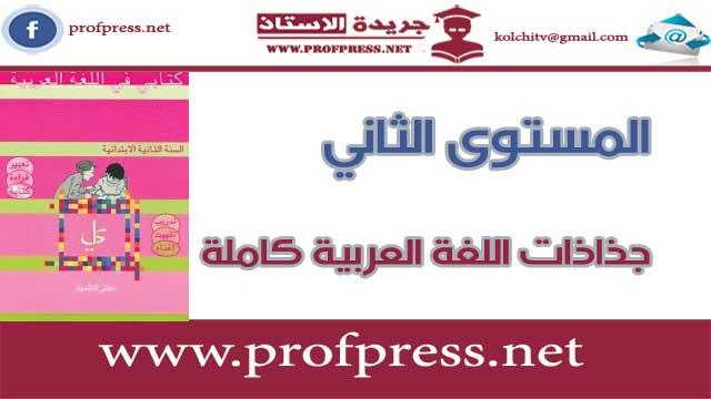 المستوى الثاني:جذاذات اللغة العربية كاملة- مرجع كتابي في اللغة العربية