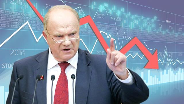Дефолт в России неизбежен, по мнению Г. Зюганова