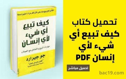 تحميل كتاب كيف تبيع أي شيء لأي إنسان pdf برابط مباشر