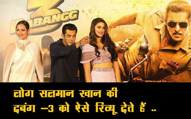 लोग सलमान खान की दबंग -3 को ऐसे रिव्यू देते हैं ..