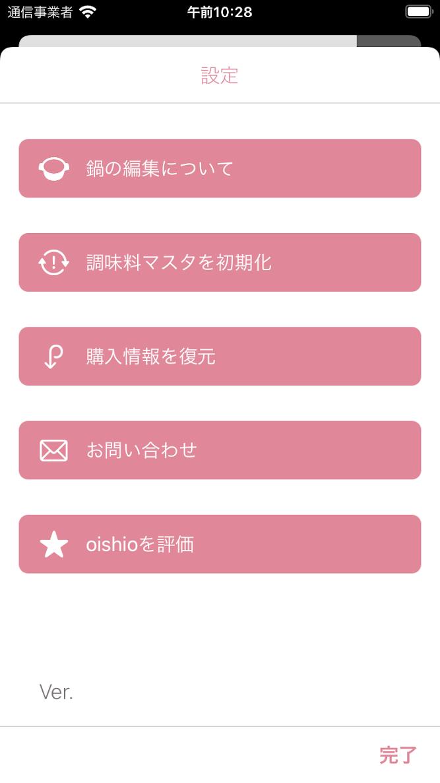 oishioの設定画面