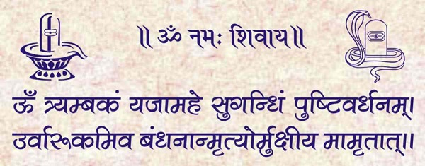 mahamrityunjay mantra in HIndi