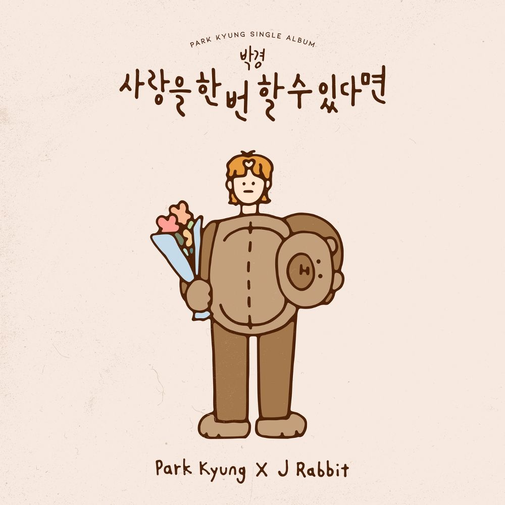 PARK KYUNG – To Love Only Once (feat. J Rabbit) – Single (ITUNES MATCH AAC M4A)
