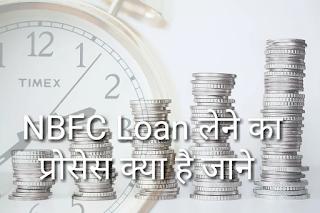 Nbfc loan process