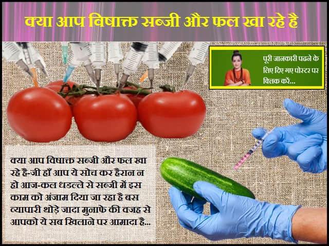 क्या आप विषाक्त फल और सब्जी खा रहे हैं