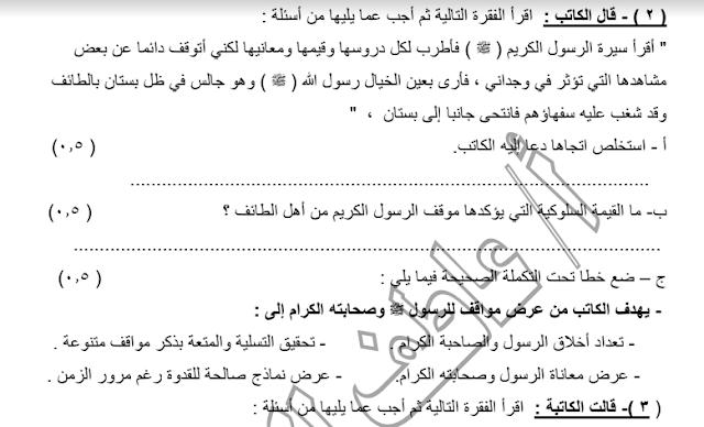 اختبار تجريبي لغة عربية الفترة 1 للصف العاشر