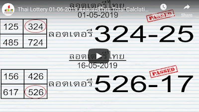 Thailand lottery ลอตเตอรี่ไทย Total Calculation 3up 01 June 2019