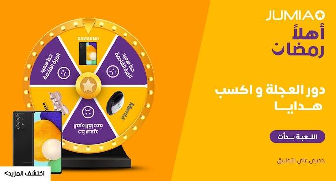 للمصريين : اربح هدايا عينيه او قسائم شراء مجانا مع عجلة حظ جوميا مصر
