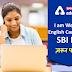 SBI PO 2020-21 Exam : I am weak in English can i clear SBI PO... ज़रूर पढ़ें
