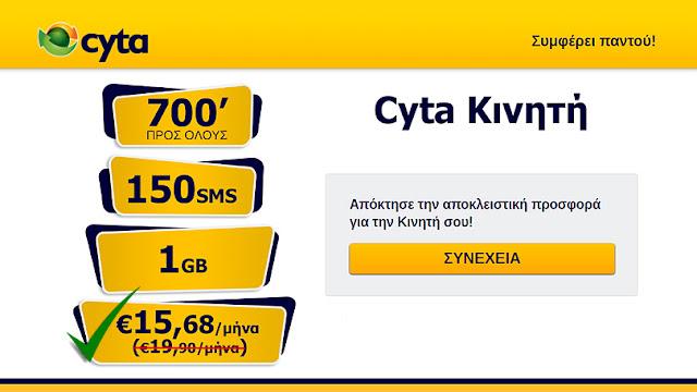Cyta - Προσφορά Κινητής
