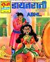 [PDF] Dayan Rani _Bankelal Comedy Comics In Hindi