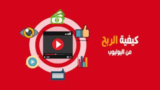 كيفية كسب المال على يوتيوب : 7 خطوات لكسب المال