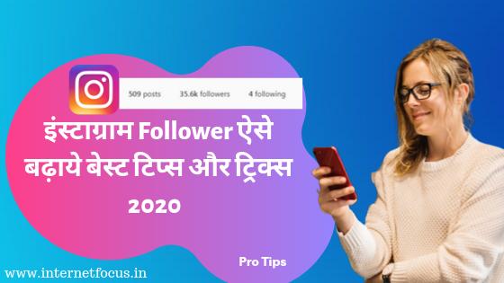 Instagram Pe Follower कैसे बढ़ाए - बेस्ट टिप्स और ट्रिक्स 2020