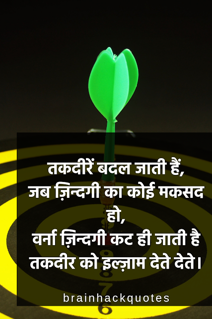 Shayari on Life For Motivation and Inspiration - Brain Hack Quotes