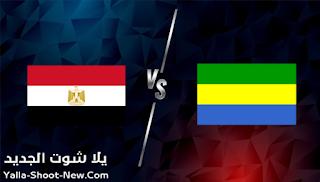 مشاهدة مباراة الجابون ومصر بث مباشر يلا شوت اليوم 05-09-2021 في تصفيات كأس العالم