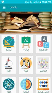تحميل كتب الشهادة السودانية pdf