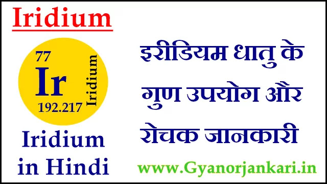 Iridium-ke-gun, Iridium-ke-upyog, Iridium-ki-Jankari, Iridium-in-Hindi, Iridium-information-in-Hindi, Iridium-uses-in-Hindi, Iridium-Kya-hai, इरीडियम-के-गुण, इरीडियम-के-उपयोग, इरीडियम-की-जानकारी