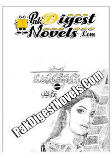 Zindagi Hum Tujhe Guzarain Gy Episode 4 By Rahat Jabeen