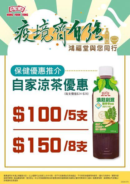 鴻福堂: $100/5支, $150/8支自家涼茶 至11月30日
