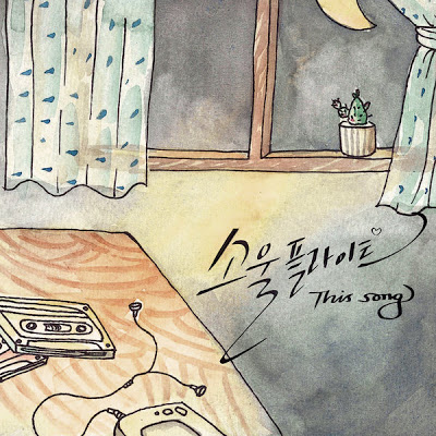 Soul Flight (소울플라이트) - This Song.mp3