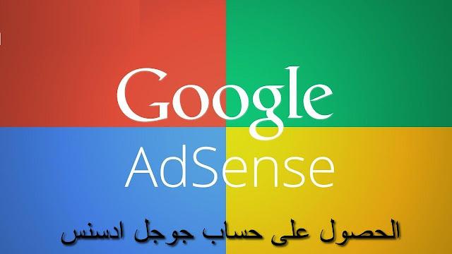 تفعيل حساب جوجل ادسنس