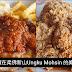 《今天吃什么 Where To Eat》发掘隐藏在柔佛新山ungku mohsin好吃而价格实惠的西餐!由著名退休大厨,为食客带来价格合理的美味西餐,让食客满意不只为赚钱,让食客能品尝价廉味美的西餐。
