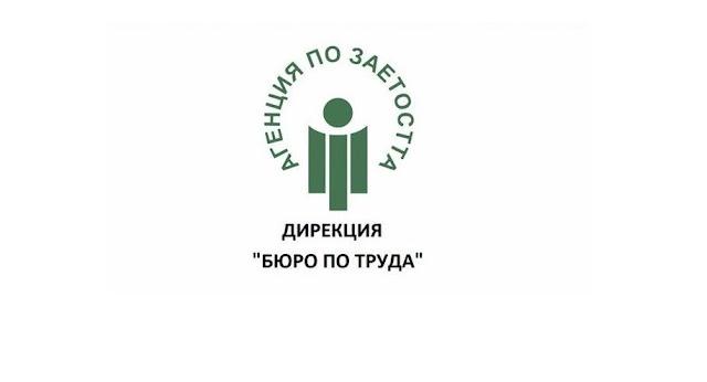 17.7% е безработицата в община Тетевен през април
