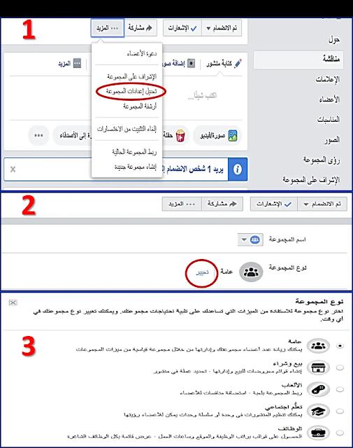 خطوات تغيير نوع مجموعة فيسبوك