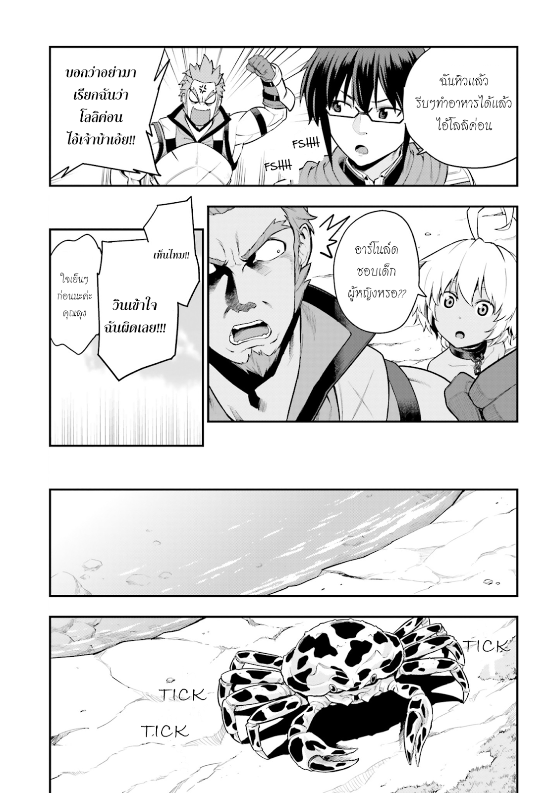 อ่านการ์ตูน Konjiki no Word Master 11 ภาพที่ 13