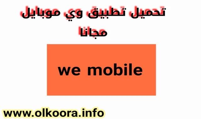تحميل تطبيق we موبايل we mobile 2020 للاندرويد و للايفون