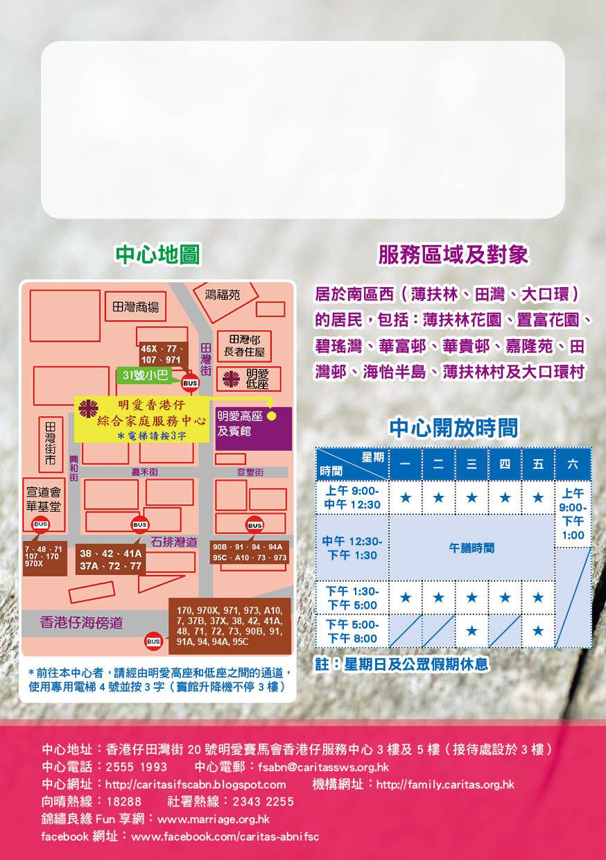 明愛香港仔綜合家庭服務中心