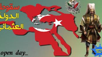 أسباب سقوط الدولة العثمانية الداخلة والخارجية