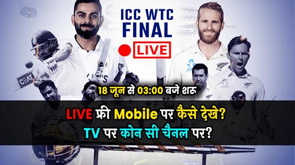 Watch Free Live IND vs NZ WTC Final Match 2021