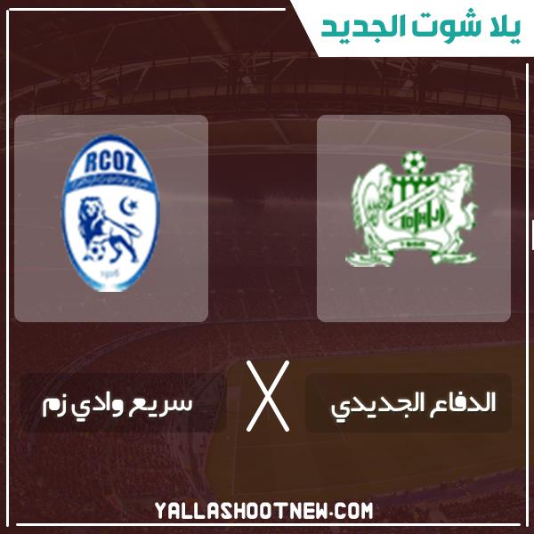 مشاهدة مباراة الدفاع الجديدي وسريع وادي زم بث مباشر اليوم 17-1-2020 في الدوري المغربي