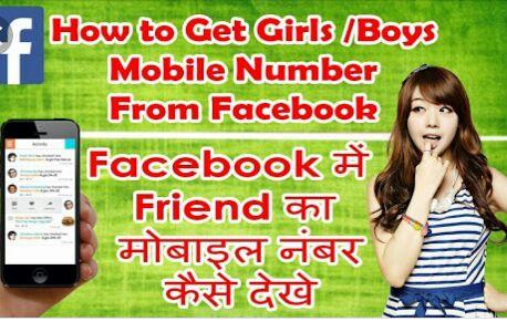 Facebook se ladkiyon ka phone number kaise nikale