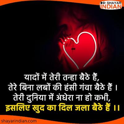 Sad Dil Shayari Status in Hindi for Girlfriend/Boyfriend